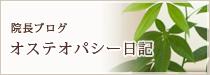 オステオパシー日記 健和トータルケア院長ブログ