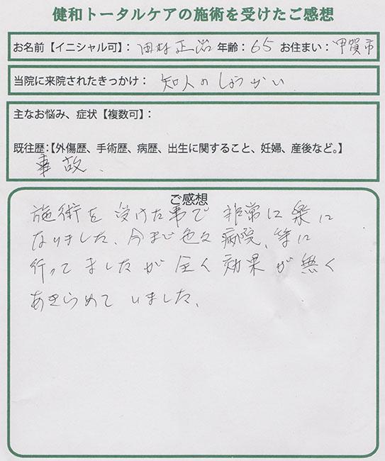 jiko_dannsei1