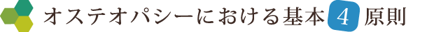 オステオパシーにおける基本4原則