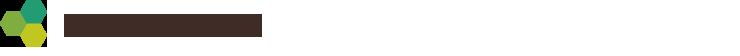 院長プロフィール