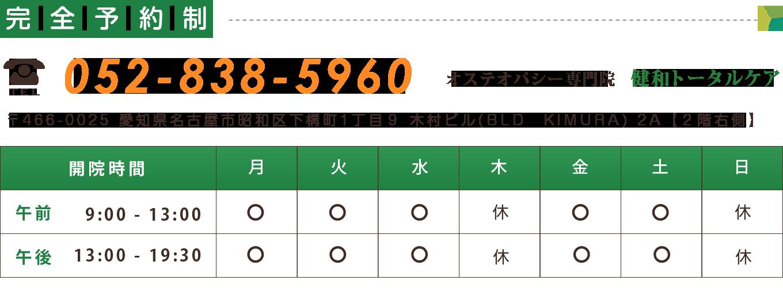 052-838-5960